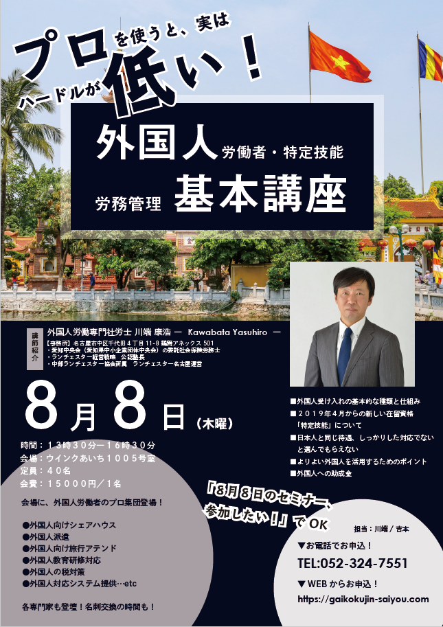 名古屋開催外国人受け入れ講座